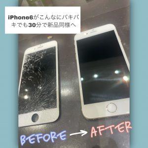 iPhone6の画面割れ交換
