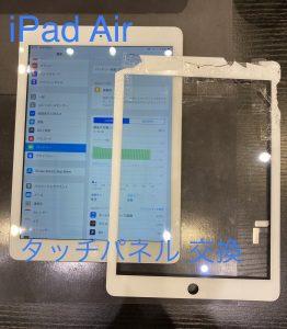 iPadAir画面修理