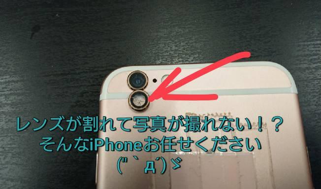アイフォン6Sの、レンズの割れたカメラ