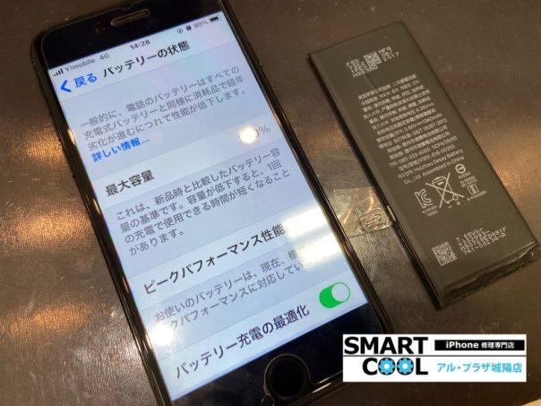 バッテリー交換 を行ったiPhone7