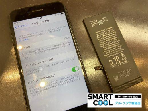 バッテリーに関する 重要なメッセージが消えたiPhone7