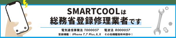スマートクールイオンモール久御山店は総務省登録業者です