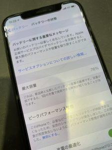 伏見区よりiPhoneXのバッテリー交換 に来られました!