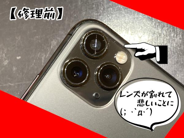 iPhoneのカメラレンズ割れについてご紹介!!