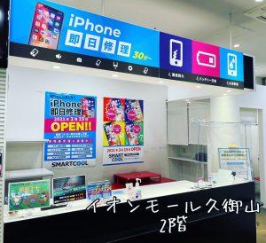 スマホ・タブレット修理屋 スマートクールイオンモール久御山店