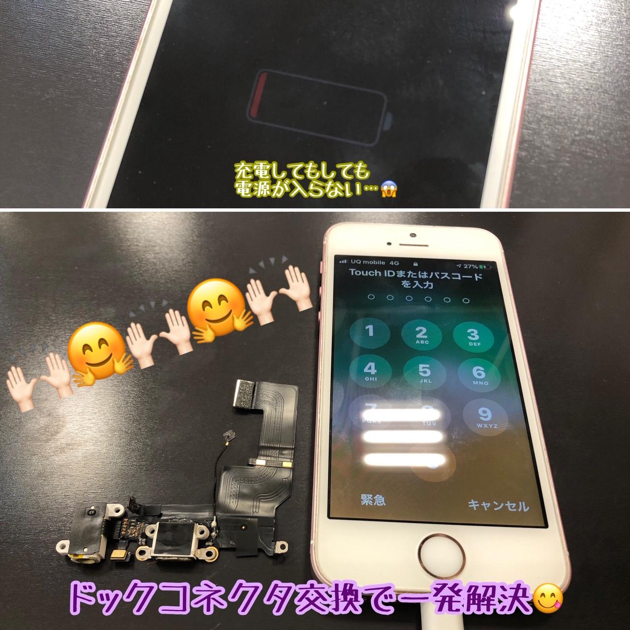 【広島皆実アイホン修理】充電してもしても電源が入ってくれないiPhoneSE…(T_T)原因は?!