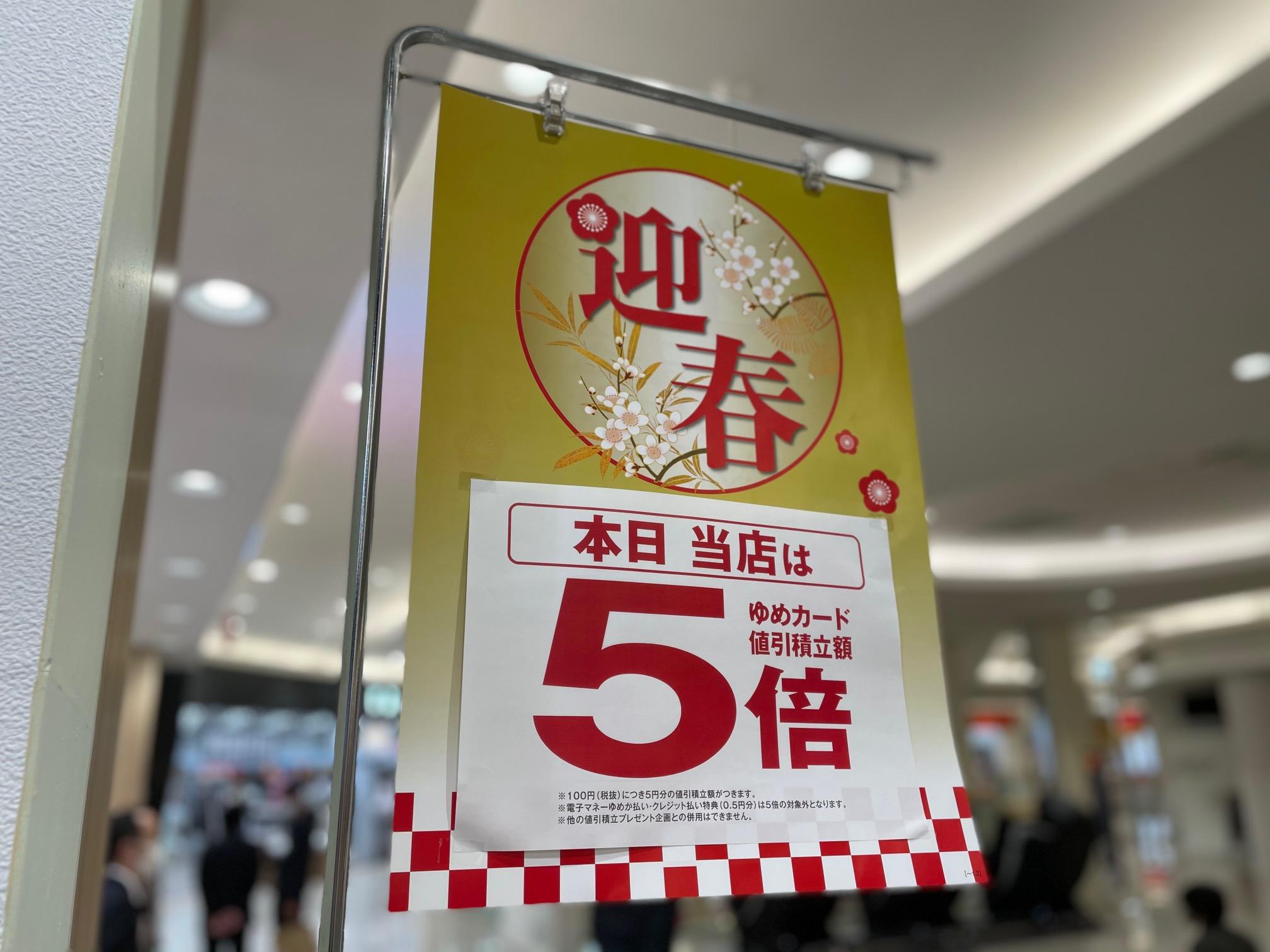 【ゆめタウン広島店】iPhone修理もスマホアクセサリーも値引積立額5倍キャンペーン実施中です(●^o^●)