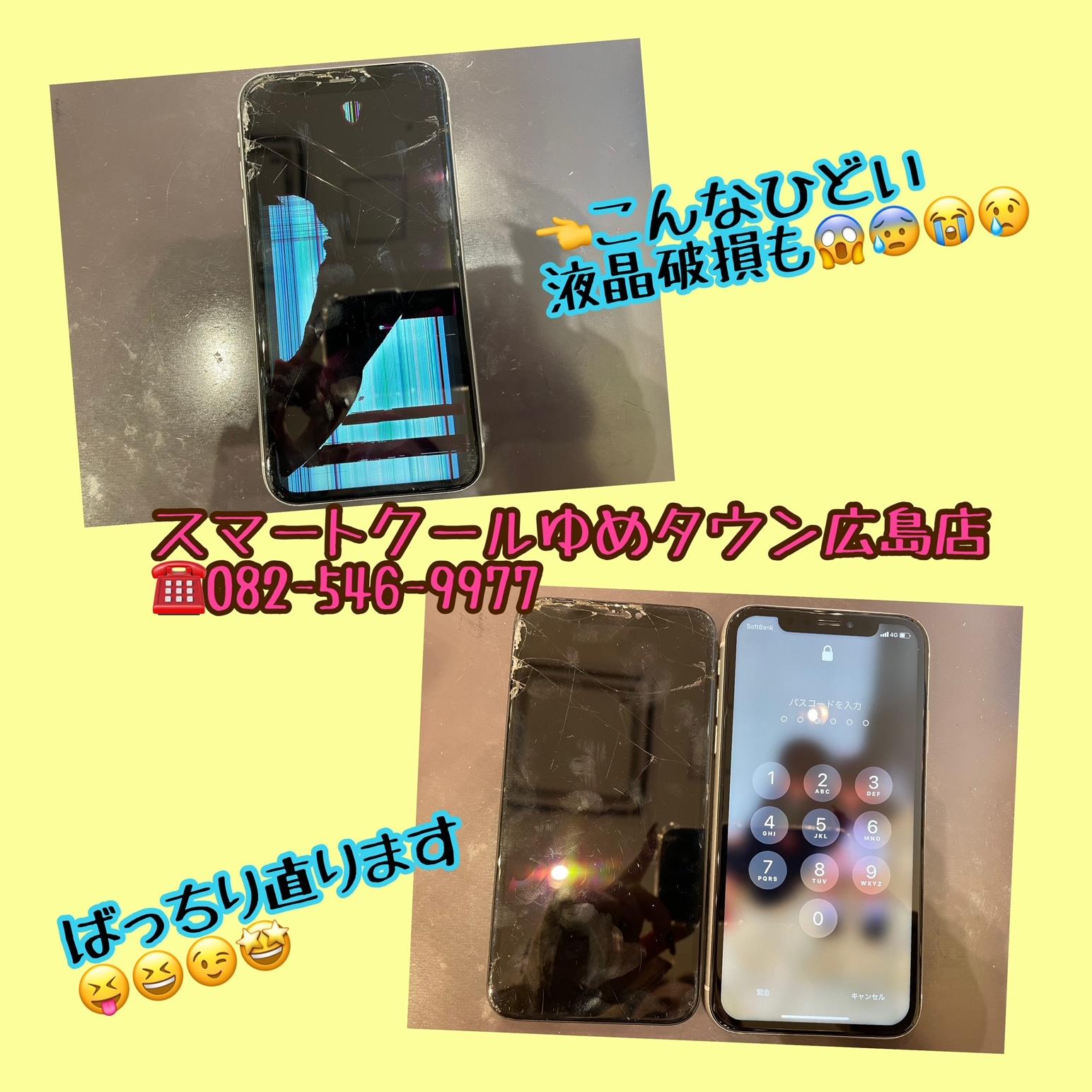 【広島市中区吉島東よりご来店★】iPhoneXRの液晶破損も30分で修理完了です(●^o^●)
