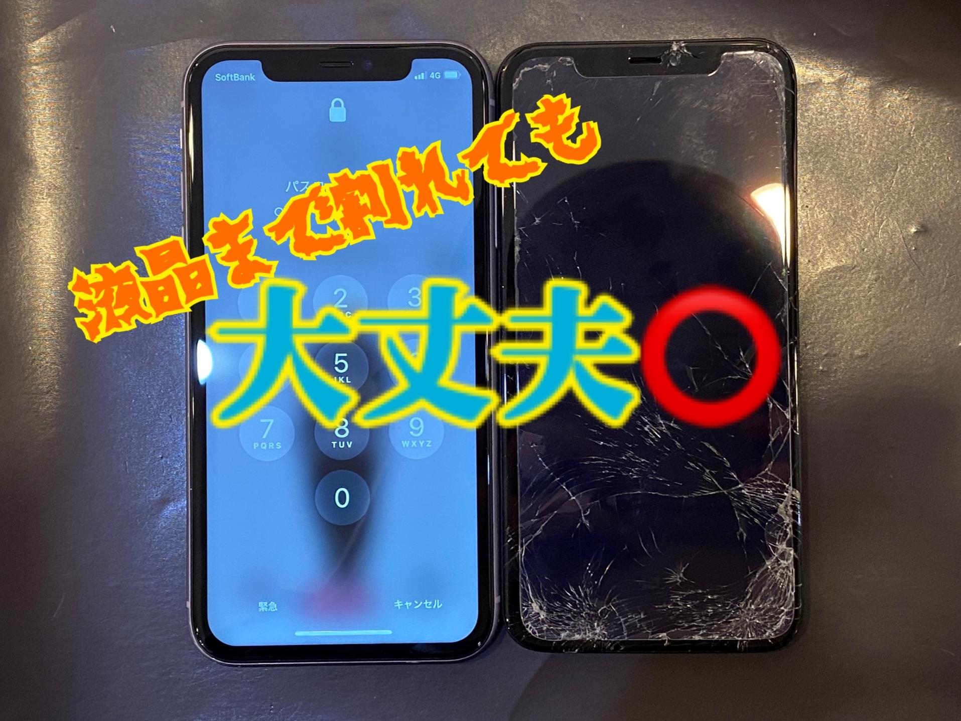 川西市花屋敷からiPhone11/画面修理のご依頼✨