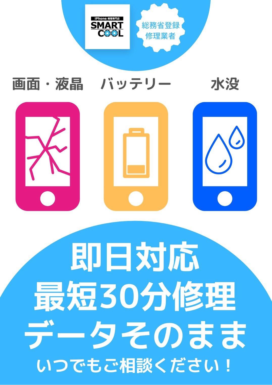 リンゴマークの恐怖! リンゴループとは!? |iPhone修理香椎浜|