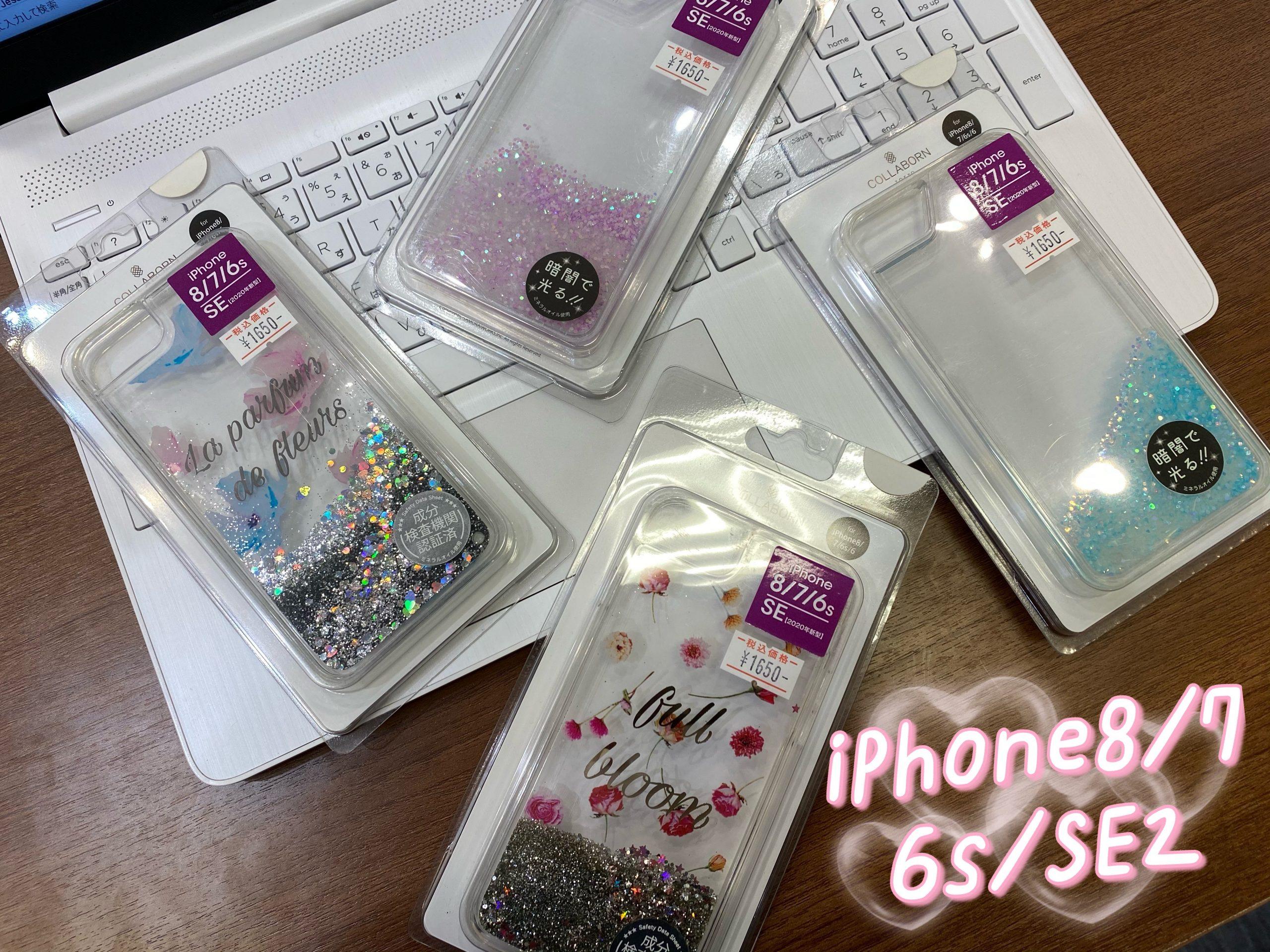 ★ラメが✨キラキラしているケース新入荷・iPhone8/7/6s/SE2兼用