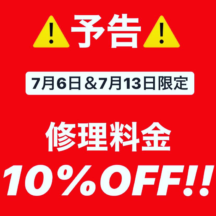 今月2日間だけ神戸北限定修理10%OFF!!