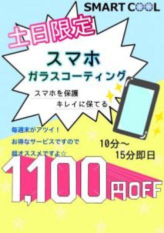 ガラスコーティング1100円OFF