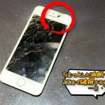 修理前のiPhone