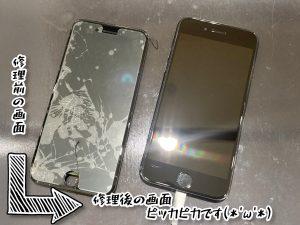iPhone8 修理画像