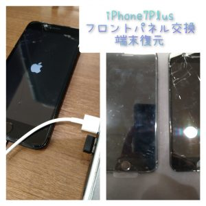 iPhone画面にリンゴのマーク