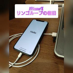 アイフォン10
