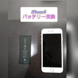 田川郡アイフォン8のバッテリー交換を行いました♪