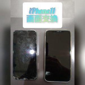 iPhone11の画面割れを修理しました♪