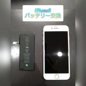 iPhone8 の バッテリー交換 を 行いました ♪
