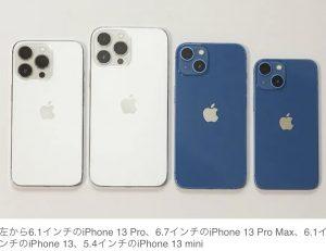 iPhone13発売