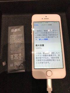 iPhoneSEバッテリー交換🔋🔋最短15分~バックアップ不要!即日修理!😄<名古屋市緑区よりお越しのお客様>