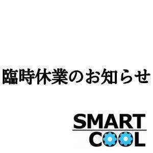 【臨時休業のお知らせ】スマートクールイオンモール大高店