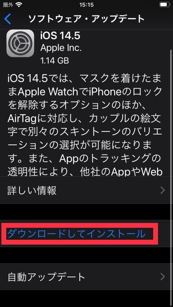 最新iOSのダウンロード方法(更新方法)④