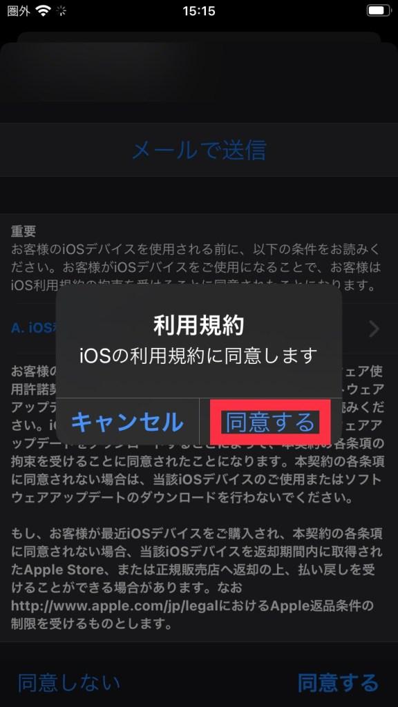 最新iOSのダウンロード方法(更新方法)⑥