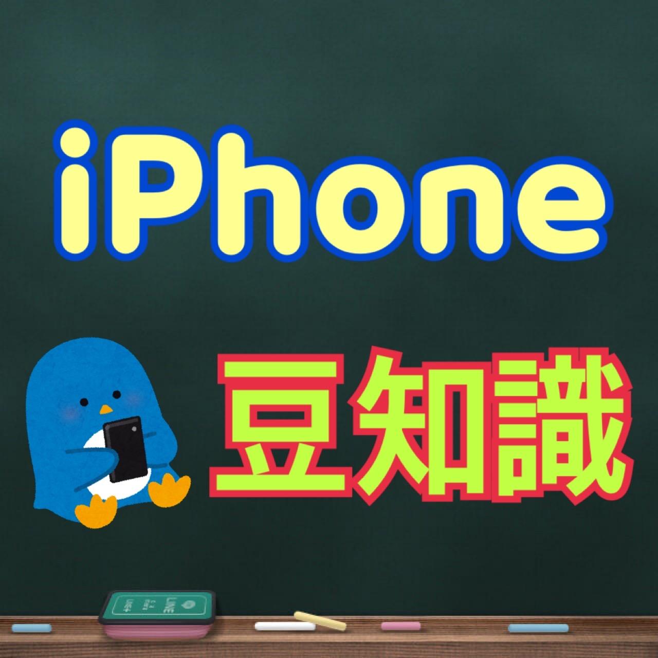 「iPhoneのアクティベートには数分かかることがあります」と出て進まない、終わらない時の対処法!【iPhone豆知識】