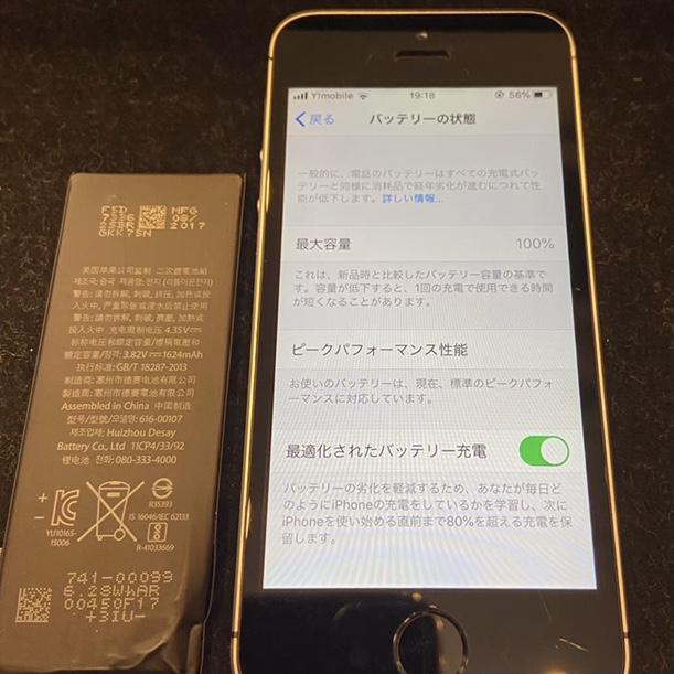 iPhone5Sだってバッテリー交換出来ちゃいます!!【坂出市のお客様】