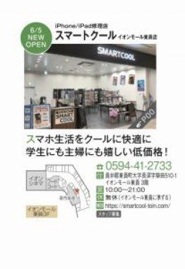 スマートクールイオンモール東員店