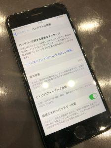 重要なメッセージの出たアイフォン7
