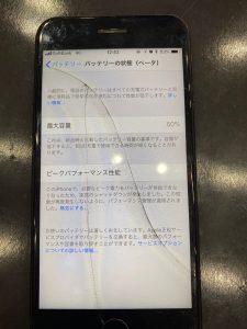 iPhone7の画面とバッテリー同時交換致しました