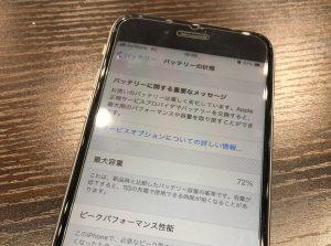 iPhoneバッテリー交換 バッテリーに関する重要なメッセージ