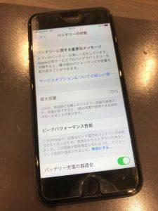 最大容量80%未満iPhone7