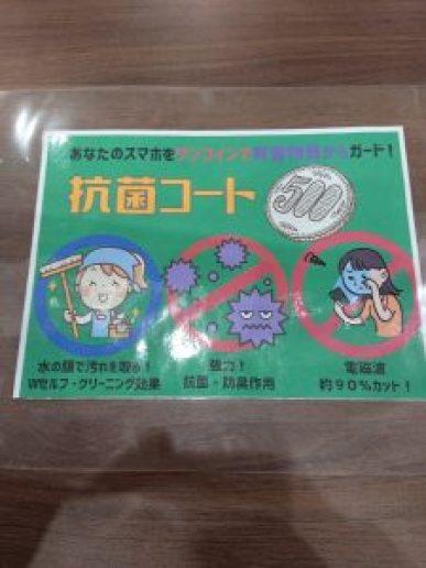 ガラスコーティング 抗菌コート