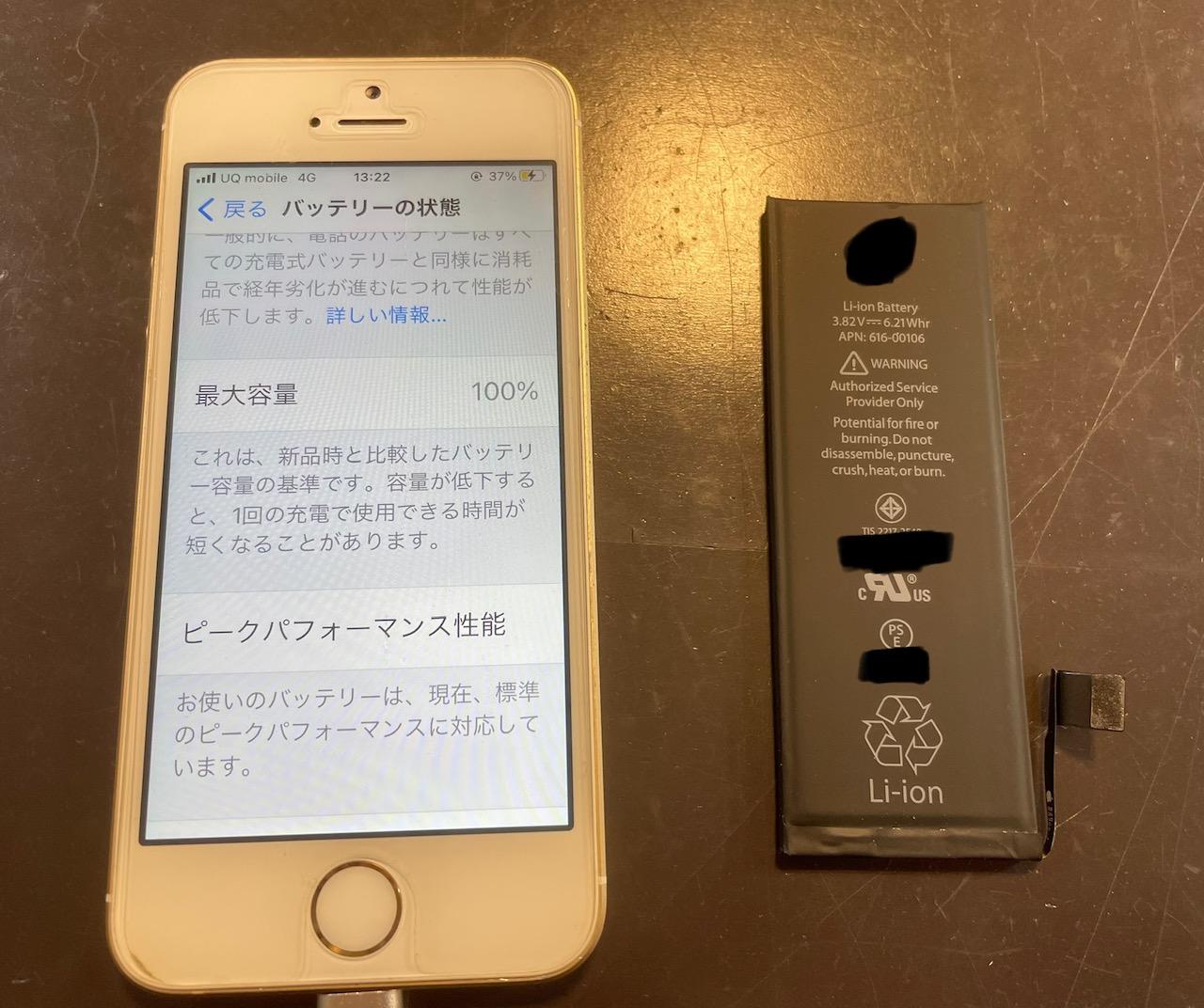 充電が全然1日も持たないんです…【iPhone SE(第1世代)  バッテリー交換|豊中市からのご来店】