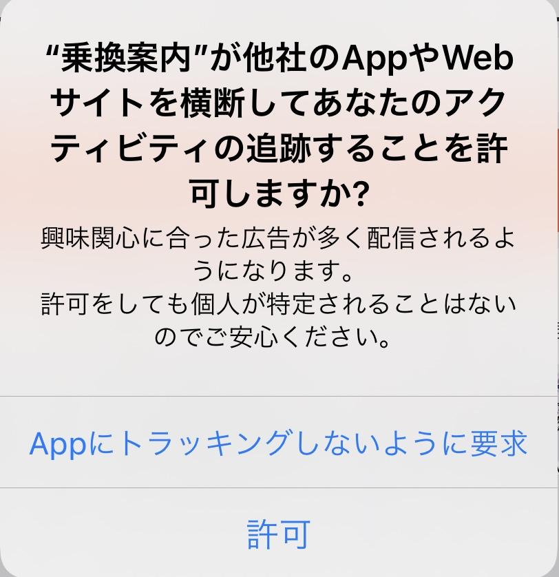 【対処法】「〇〇が他社のAppやWebサイトを横断してあなたのアクティビティの追跡することを許可しますか?」と出た時の許可は大丈夫?【iPhone豆知識】【iOS14.5】