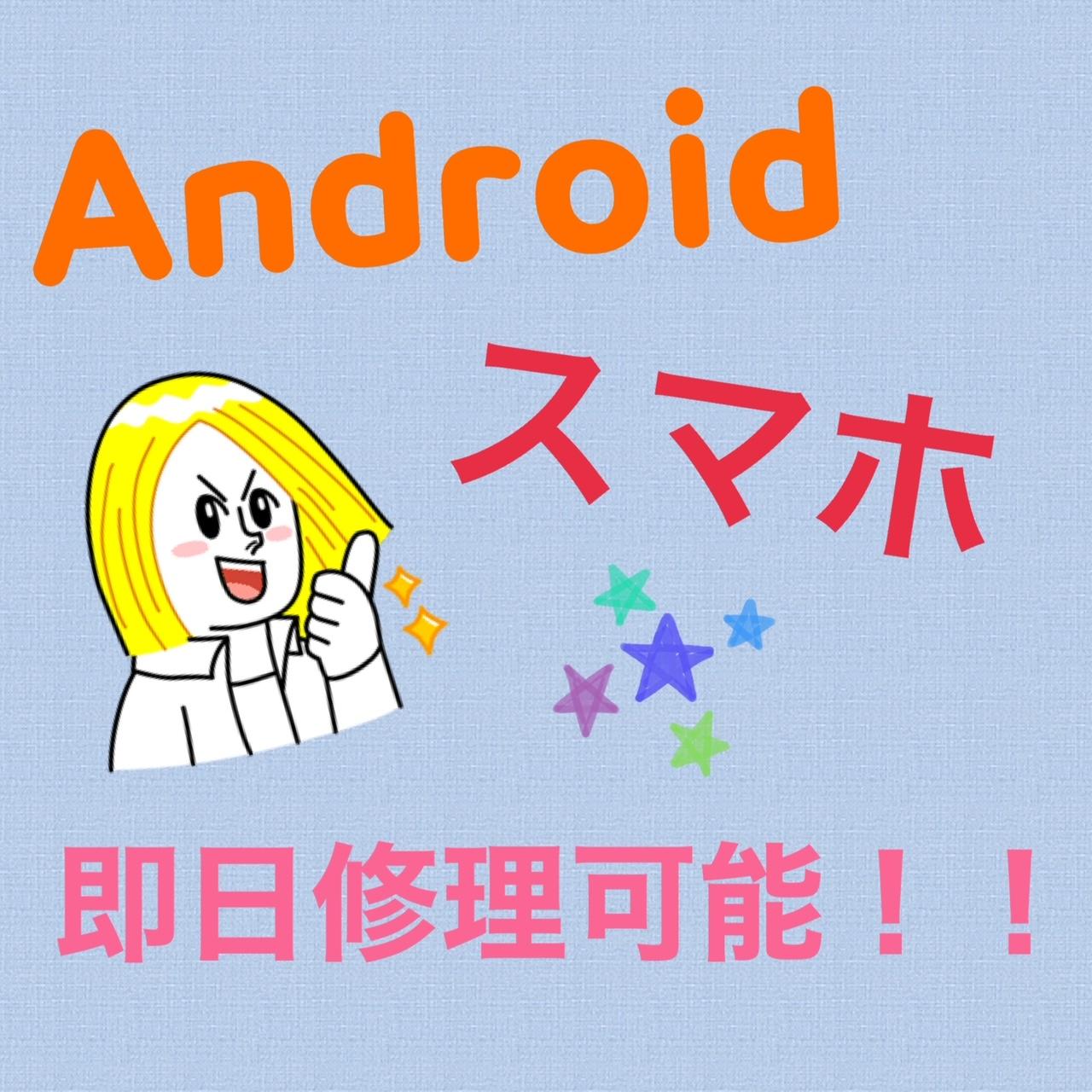 Android、スマホの即日お修理も対応できるようになりました!!【豊中市のiPhone修理店】