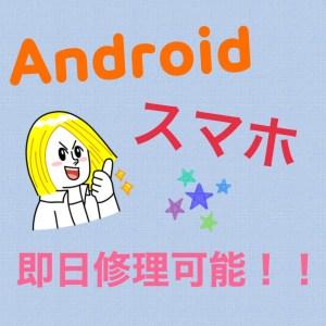 Android スマホ 即日修理
