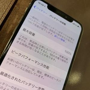 iphone アイフォン バッテリー 交換 劣化 悪化