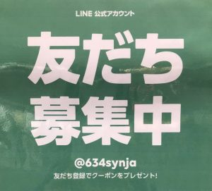 LINEのお友達登録
