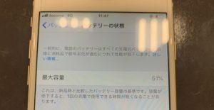 iPhone6、パネル、バッテリー