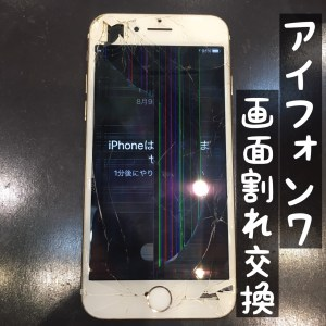 iPhoe7 画面割れ修理