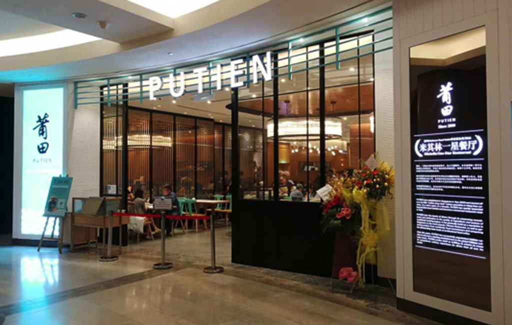 One Michelin Star Restaurant, PUTIEN Gardens Mall