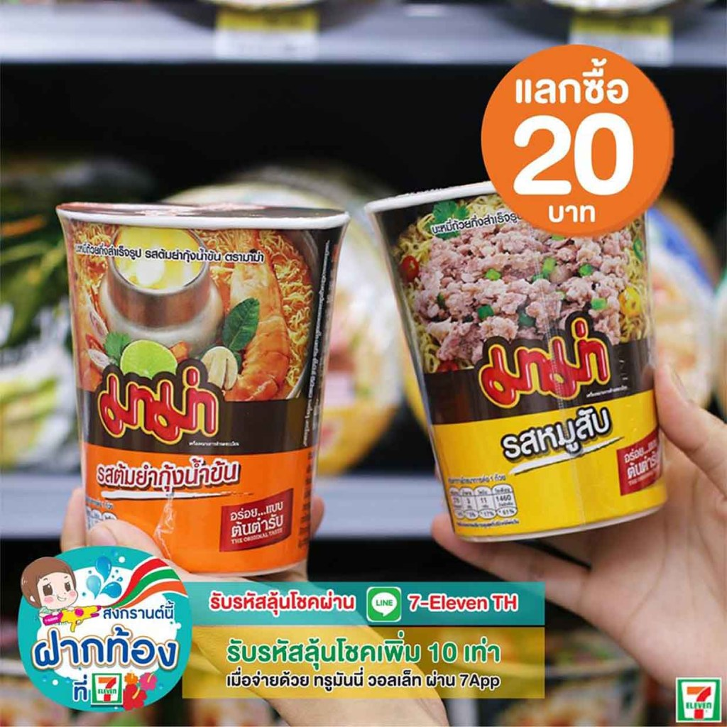 Hot Ready Made Meals You Must Try in 7-Eleven Thailand! Cup Pork Noodles