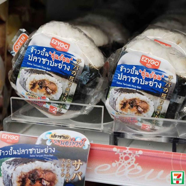 Hot Ready Made Meals You Must Try in 7-Eleven Thailand! Saba Teriyaki Rice Ball