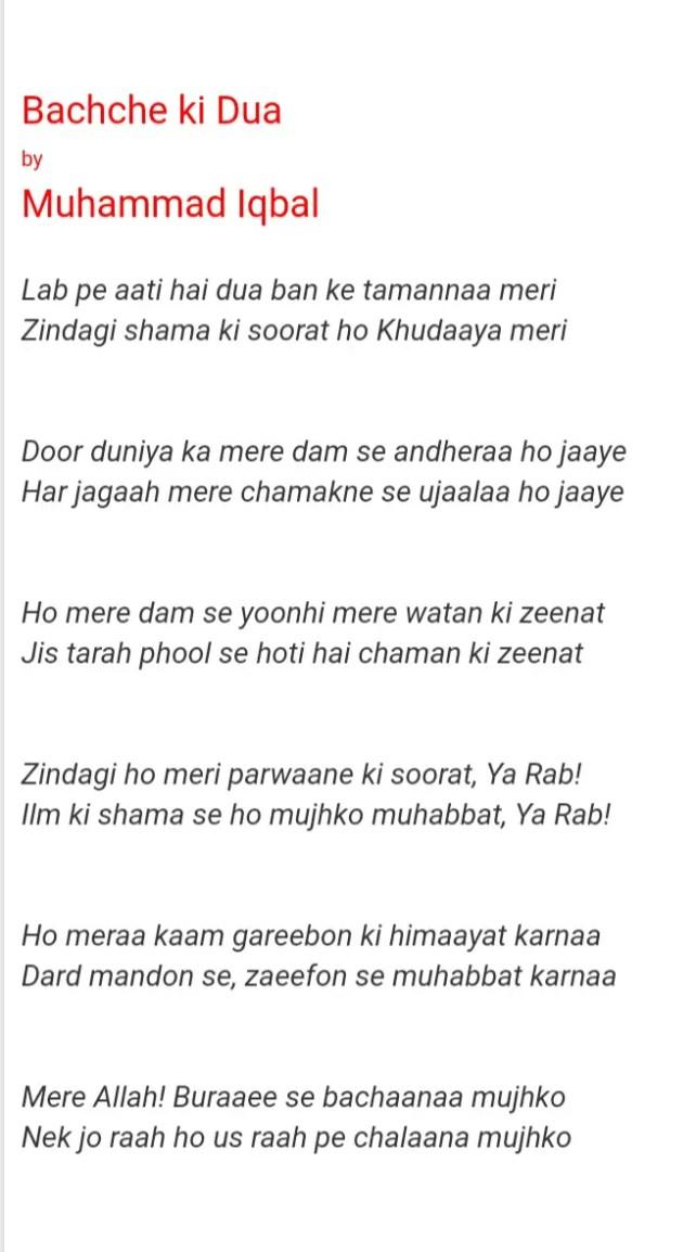 The Child's Prayer by Sir Muhammad Iqbal 1