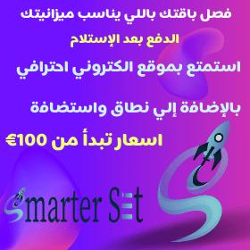 Smarter-Ads2